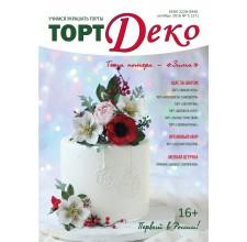 Журнал Торт Деко №5(27) Октябрь 2016г. (TDEKO-27)