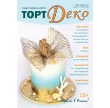 Журнал Торт Деко №3(25) Июнь 2016г. (TDEKO-25)