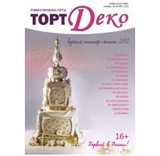 Журнал Торт Деко №1(23) Январь 2016г. (TDEKO-23)