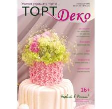 Журнал Торт Деко №3(21) Август 2015г. (TDEKO-21)
