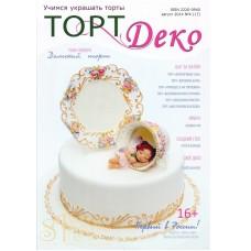 Журнал Торт Деко №4(17) Август 2014г. (TDEKO-17)