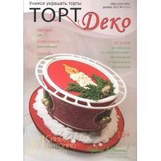 Журнал Торт Деко №4(13) Декабрь 2013г. (TDEKO-13)