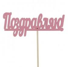 """Топпер """"Поздравляю"""" розовый (2499722)"""