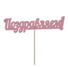 """Топпер """"Поздравляем"""" розовый (2499694)"""