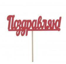 """Топпер """"Поздравляю"""" красный (2499721)"""